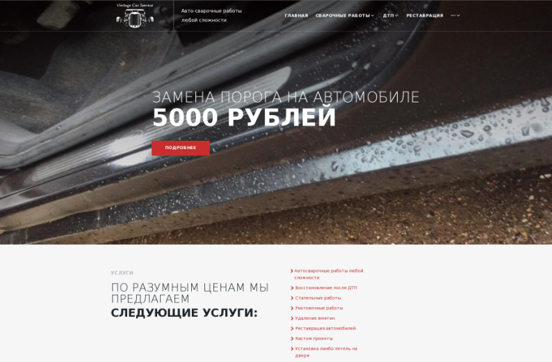 Разработка вебсайта vintage car service